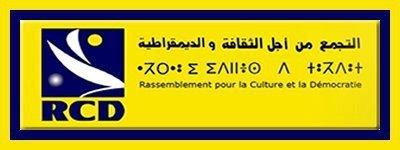 Déclaration du groupe RCD à l'APW de Tizi-Ouzou  dans Actualités. logo-rcd5