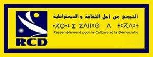 le RCD comdamne la repression  dans 20 Avril logo-rcd1-300x112